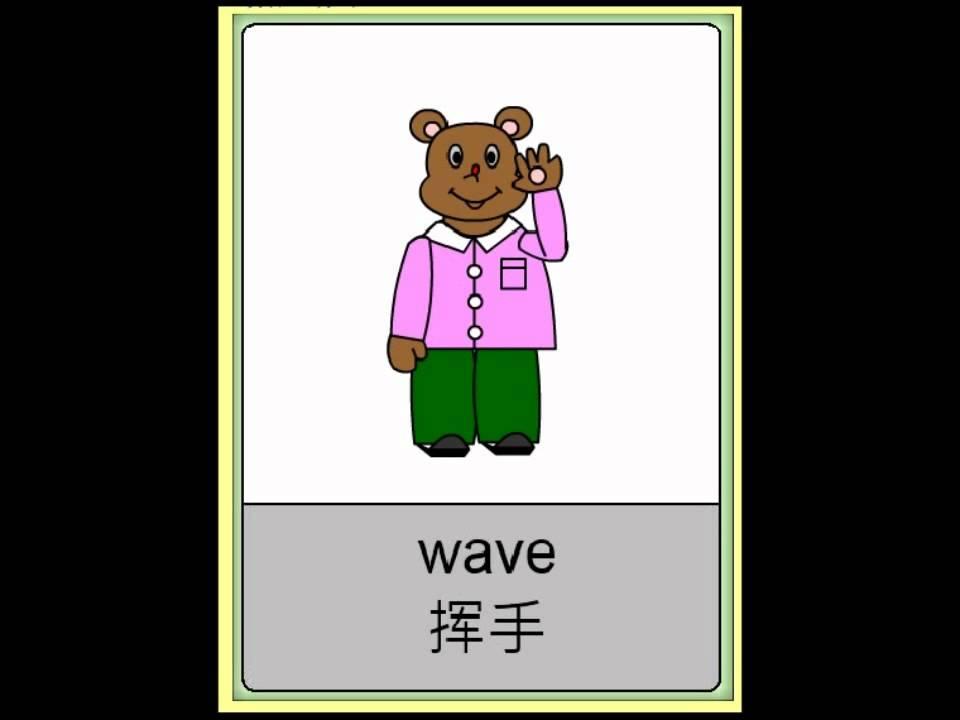 普通话闪卡 - 动作/动词 Mandarin Flashcards  - Motions