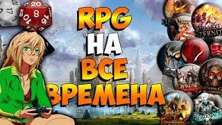 ◄ ЛУЧШИЕ RPG ► Топ-10 ► РОЛЕВЫЕ ИГРЫ НА ВСЕ ВРЕМЕНА