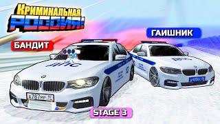 ГИБДД BMW БАНДИТА на STAGE 3 vs ОБЫЧНЫЙ ГАИШНИК!? РОЗЫГРЫШ БМВ!!! - ГТА: КРИМИНАЛЬНАЯ РОССИЯ (КРМП)