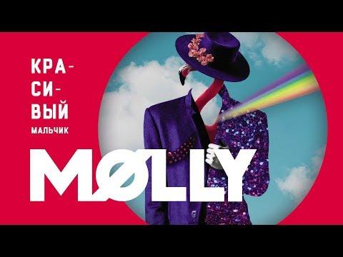 Molly Красивый мальчик Премьера трека 2019