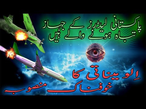 Leaders k Jahaz Tabah Hone Walay Hain