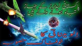 watch Leaders k Jahaz Tabah Hone Walay Hain   Siraj Raeesani, Haroon Bilour, Imran Khan, Nawaz Shareef