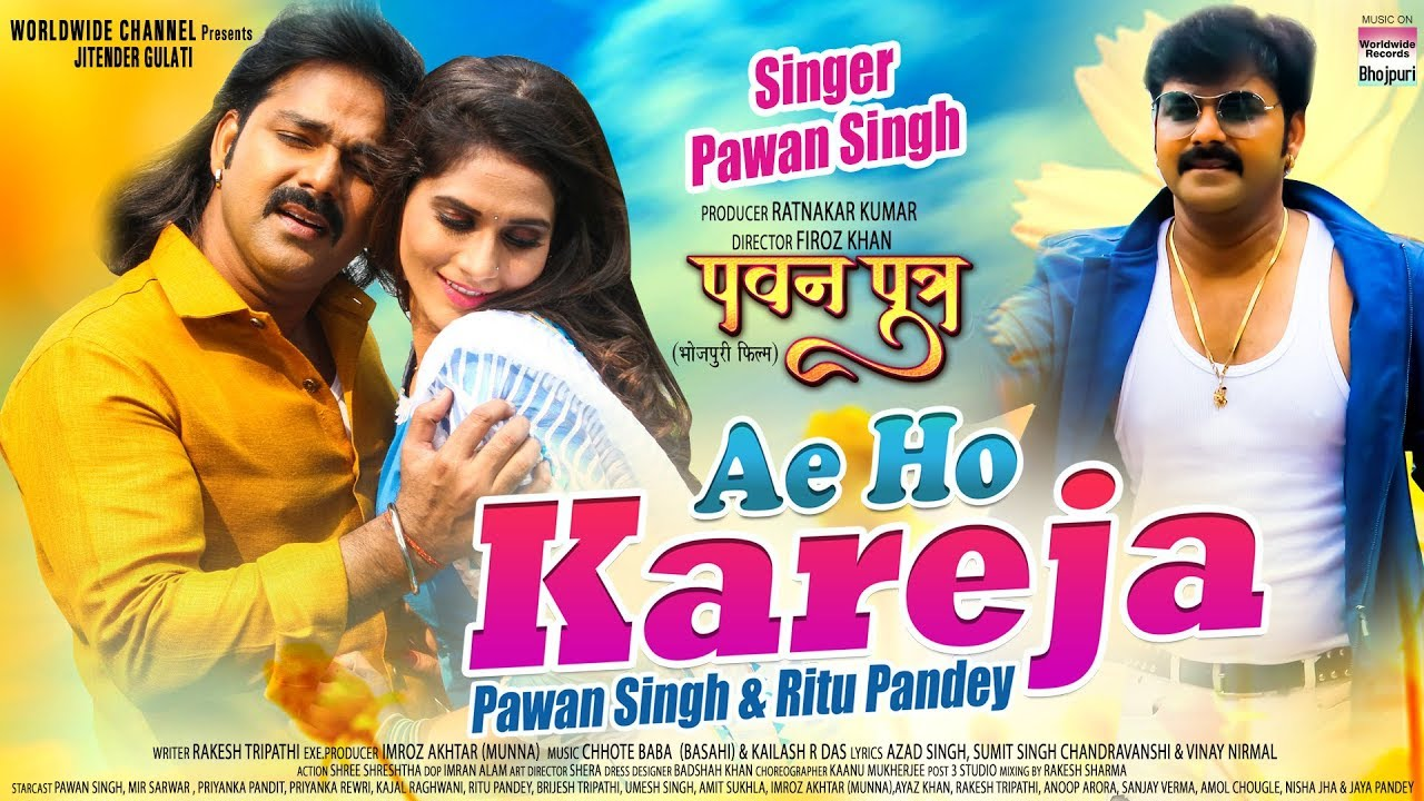 Ae Ho Kareja Hindi lyrics