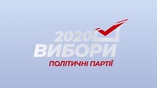 """#Вибори2020 кандидати від партії """"Слуга народу"""" представили свою програму"""