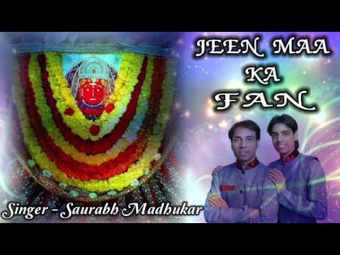 main to bhanwrawali jeen maa ka fan ho gaya with Hindi lyrics by Saurabh Madhukar
