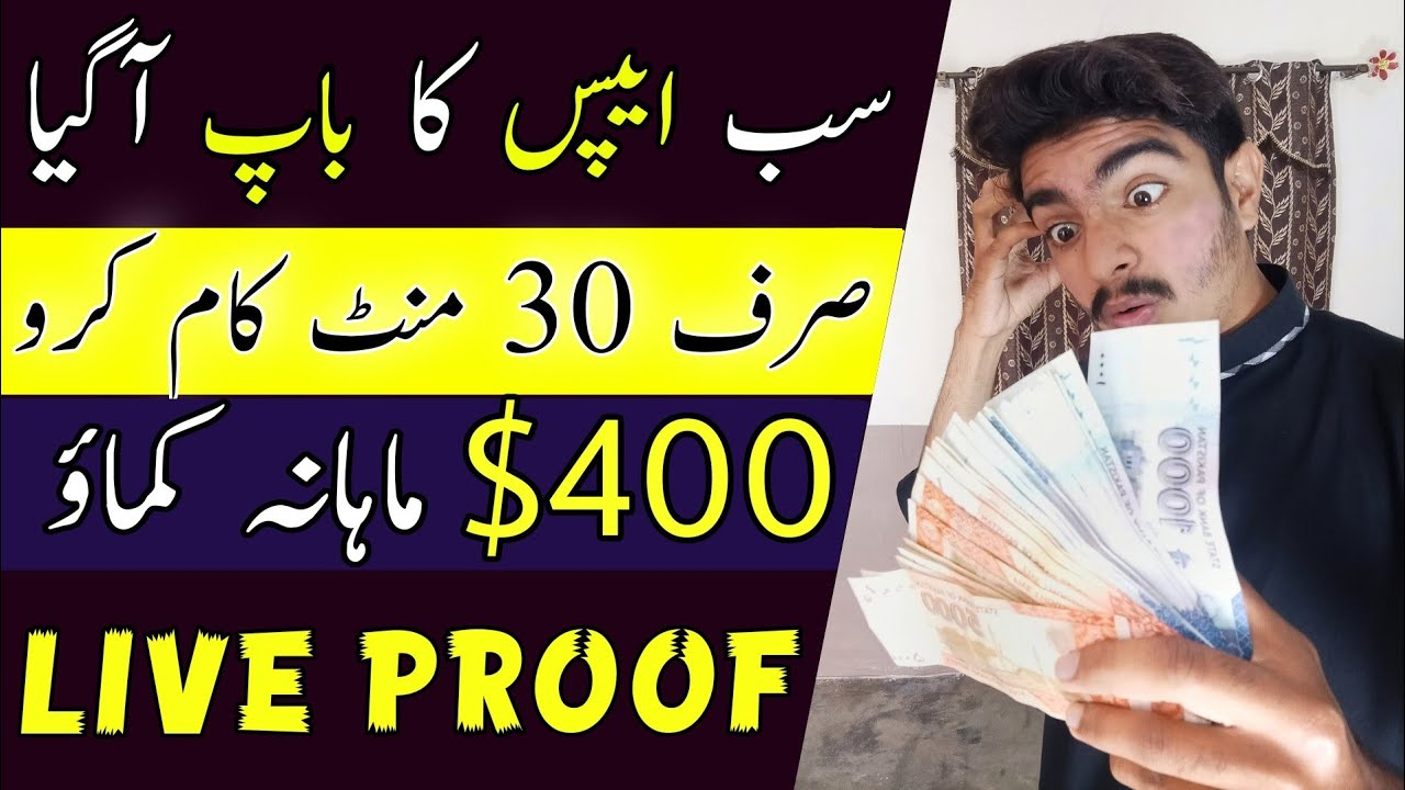 Make $400 Month-to-month Online Earning in Pakistan Without Financial investment Generate Income Online 2021 thumbnail