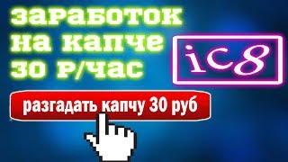 Заработок в интернете 30 рублей в час на вводе капчи без вложений