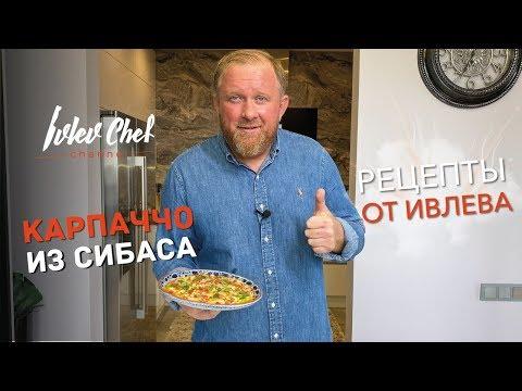 Рецепты от Ивлева - КАРПАЧЧО ИЗ СИБАСА видео