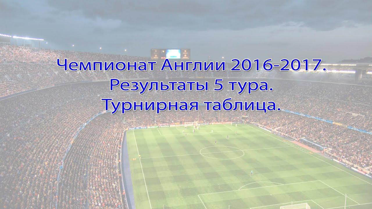 Чемпионат оаэ по футболу 2016-2017