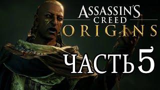 Assassin's Creed Origins ЧАСТЬ 5 ПРОХОЖДЕНИЕ.