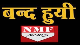 NMF News Terminated