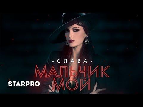 Слава - Мальчик мой (Lyric video)