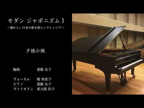 日本の歌 【夕焼小焼】ピアノ、ヴォーカル、ヴァイオリン|モダン ジャポニズム I