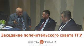 ТГУ NEWS: Заседание попечительского совета ТГУ