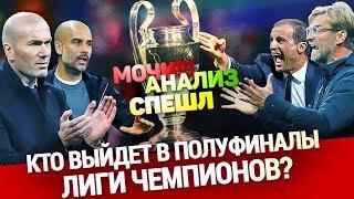 Мочи анализ. Итоги жеребьевки: Реал или Ювентус? ЦСКА или Арсенал? Ливерпуль или Ман Сити?