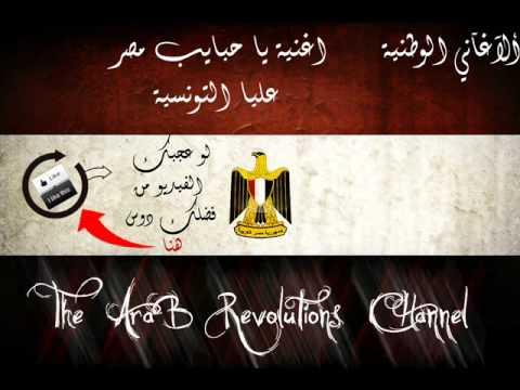 Download يا حبايب مصر - عليا التونسيه - اغاني وطنية HD Mp4 3GP Video and MP3