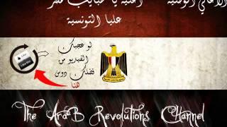 يا حبايب مصر - عليا التونسيه - اغاني وطنية تحميل MP3