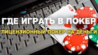 Покер на деньги Официальный сайт