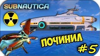 Subnautica - Я ПОЧИНИЛ АВРОРУ - ЛЕВИАФАН БЛИЗКО #6
