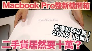 《老爸愛開箱》老婆說可以買|10萬元二手Macbook Pro 2018?|蘋果官網認證整修品開箱【我是老爸 I'm Daddy】