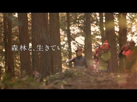 緑の雇用 SPECIAL MOVIE 【森林と生きていく】篇 FULL