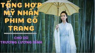 Cho Dù (就算)✿ Trương Lương Dĩnh ❄Tước tích 2 OST ❄ Tổng hợp mỹ nhân phim cổ trang
