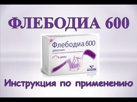 Флебодиа 600 (таблетки): Инструкция по применению