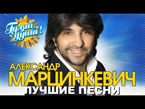 Александр Марцинкевич - Лучшие песни