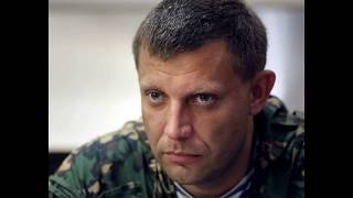 Захарченко обещает в ближайшее время назвать имя убийцы Гиви