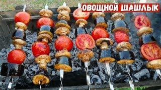 ШАШЛЫК ИЗ ОВОЩЕЙ. Как приготовить овощи и грибы на гриле ОВОЩИ ГОТОВИМ ТОЛЬКО ТАК