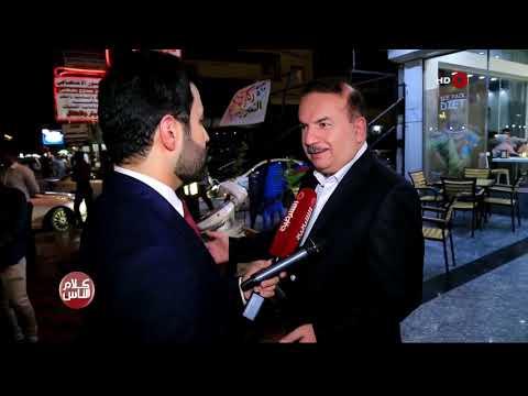 شاهد بالفيديو.. كلام الناس جولة مع وزير الداخلية في بغداد