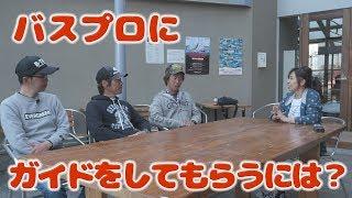 【Kumiのちょこっとバスフィッシング】バスプロにガイドをしてもらうには?