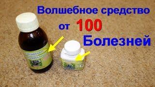 Хлорофиллипт - волшебное копеечное натуральное средство от 100 болезней. Лечение и здоровье для всех
