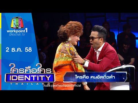 Identity Thailand (รายการเก่า) | โซเฟีย ลา | 2 ธ.ค. 58