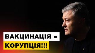 «Привезли г*вно», - Порошенко о вакцине «ковишилд», которой прививают украинцев