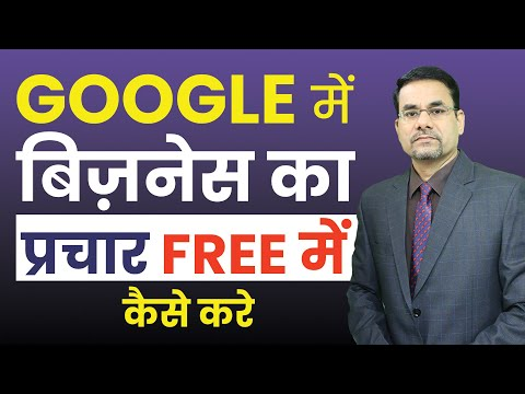 How to promote business free in google | google ads | advertising | advertisement | bing ads