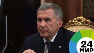Глава Татарстана отчитался о полном выполнении майских указов - МИР 24