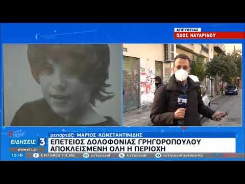Επέτειος δολοφονίας Α. Γρηγορόπουλου με εντάσεις και προσαγωγές | 06/12/20 | ΕΡΤ