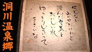 関西の軽井沢とも言われている洞川温泉郷は日本名水百選の水と陀羅尼助で有名な癒されの地奈良県キャンピングカー旅