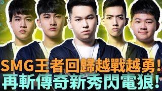 (GCS常規賽)SMG王者回歸越戰越勇! 再斬傳奇新秀閃電狼!