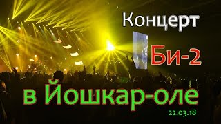 Концерт БИ-2 в Йошкар-оле 22.03.18