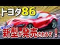 【海外衝撃】海外メディア「トヨタ86の新型がついに発売されるぞ!」海外「ありがてぇ!」