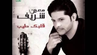 Moin Sharif ... Albak Taiyb | معين شريف ... قلبك طيب تحميل MP3