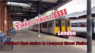 Train hertford east to london liverpool street/chawalit mangkla