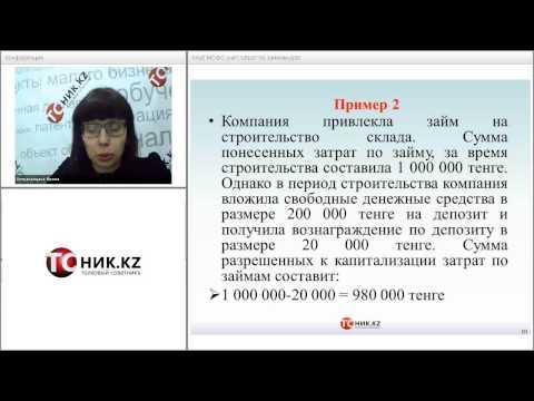 "Клуб МСФО ""Затраты по займам МСФО (IAS)23""."