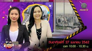 รายการ สน.เพื่อประชาชน : ประจำวันอาทิตย์ที่ 27 เมษายน 2563