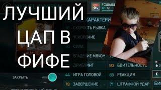 Лучший ЦАП В ФИФЕ МОБАИЛ!!!