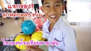 KAMSING FAMILY | แจกของ! โบ๊ทเล่านิทาน ให้น้องๆโรงเรียนศาลาพัน