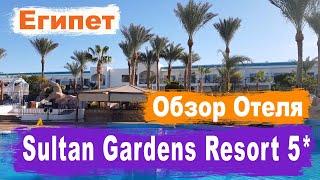 Шарм Эль Шейх.  Sultan Gardens Resort 5* Обзор