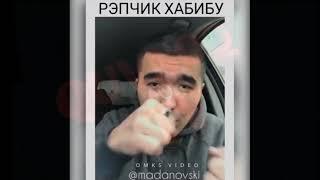 РЭПЧИК ХАБИБУ Хабиб Нурмагомедов в Кыргызстане